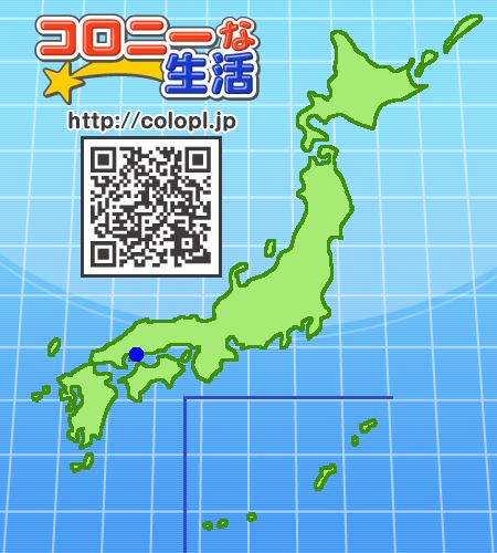 コロニーな生活☆PLUS